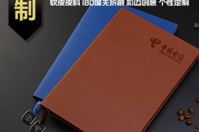 企业定制笔记本