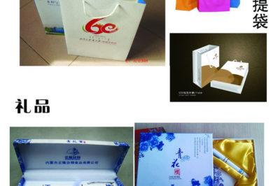 手提袋和礼品盒
